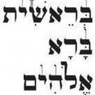 bereshit_bara_elohim_400x400